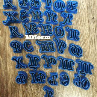 Русский алфавит №3