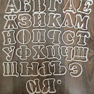 Русский алфавит №1