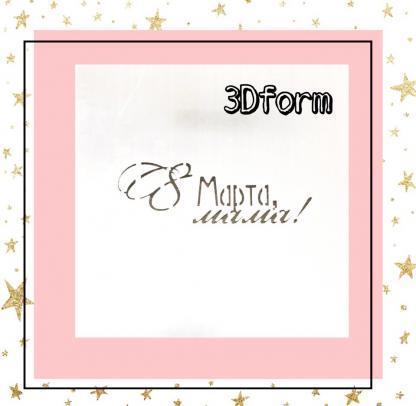 Трафарет «С 8 марта, мама»