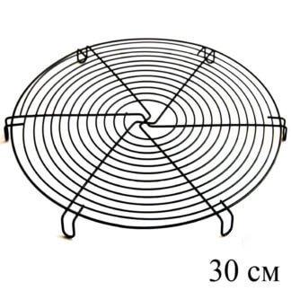 Решетка для глазирования и остывания кондитерских изделий круглая (30 см )