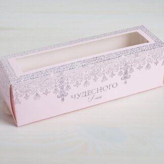 Коробка для макарун «Чудесного дня» 18 х 5,5 х 5,5 см.